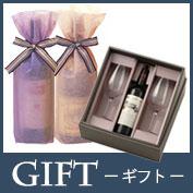 贈り物・ギフト