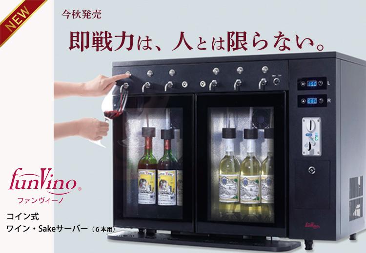 ファンヴィーノ ワイン・Sakeサーバーコイン式6本用