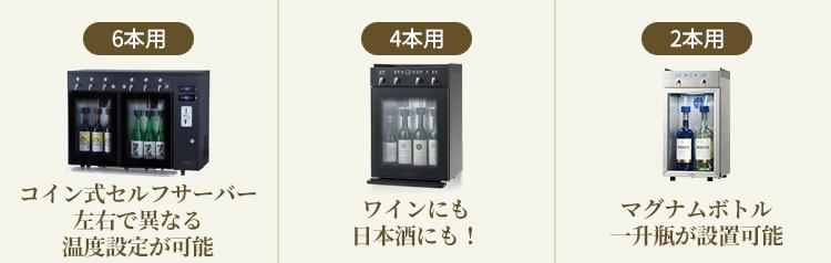 ファンヴィーノ ワイン・Sakeサーバー