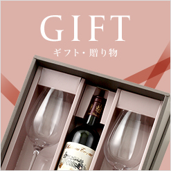 GIFT ギフト・贈り物