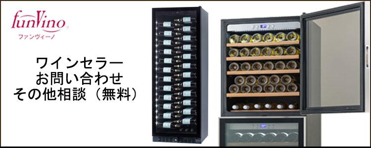 ファンヴィーノ ワイン・Sakeサーバー 資料請求・その他相談(無料)