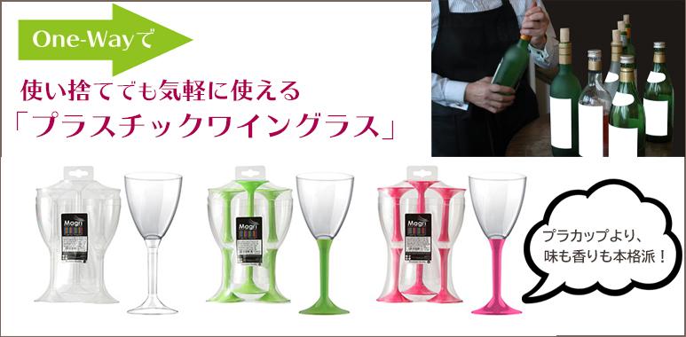 試飲会に「使い捨てワイングラス」